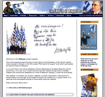 Metaxas website 2003-2006