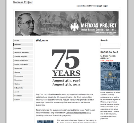 Metaxas website 2008-Today