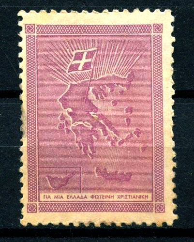 greece-1939-stamp-greek-post
