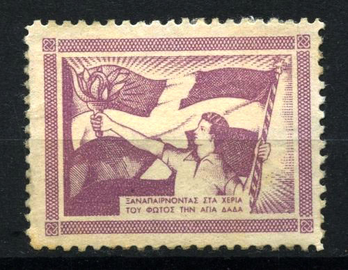greece-1940-stamp-greek-post
