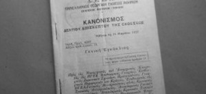 1937-panhellenic-agricultural-exhibition