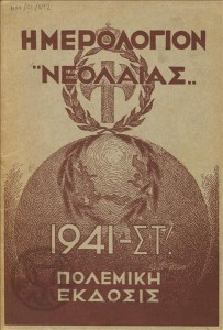 EON Almanac of the Greek fascist youth