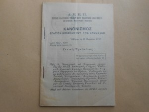 greece-panhellenic-agricultural-exhibition-1937-booklet-1