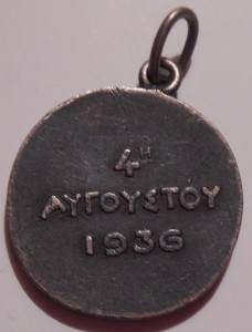 metaxas-fascist-greece-1936-1940-medal-d2