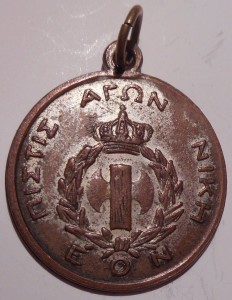 metaxas-fascist-greece-1936-1940-medal-f1