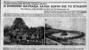 zzz-celebration-4th-august-1937-metaxas-greece-Γιορτή ΕΟΝ 4-8-1940 Βραδυνή
