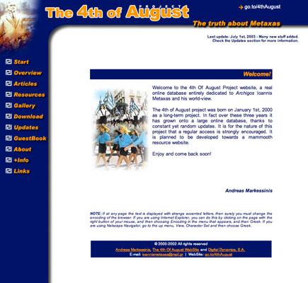 Metaxas website 2000-2003