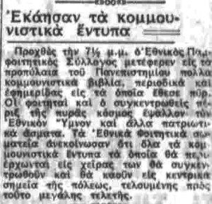 The Akropolis newspaper, on its August 10, 1936 edition informing about the August 8 book burnings