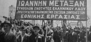 greek-economy-metaxas-1930s
