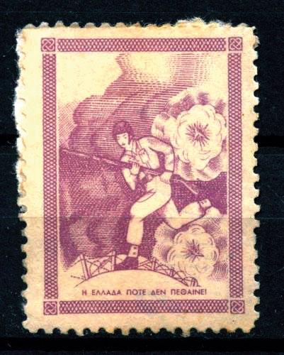 Greece 1938 stamp greek post Metaxas