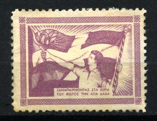 greece-1940-stamp-greek-post