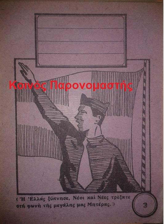 metaxas-school-notebook-03