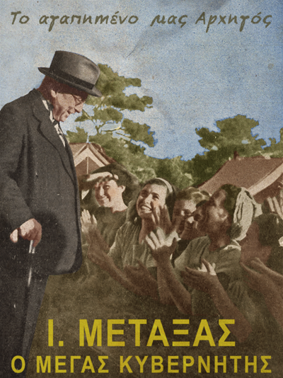 Metaxas posters 4th of August Greece