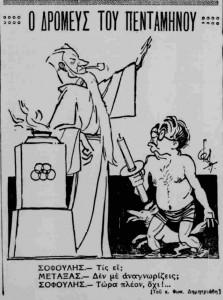 Metaxas Greece caricature