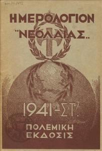 EON Almanac of the Greek fascist youth