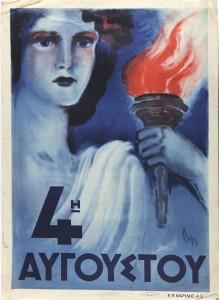 metaxas-4th-august-poster-αφισες-μεταξας-02