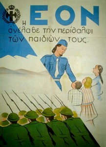 metaxas-4th-august-poster-αφισες-μεταξας-05