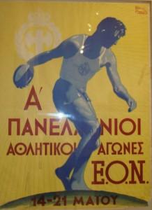 metaxas-4th-august-poster-αφισες-μεταξας-06