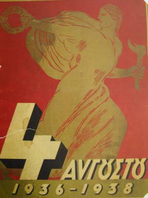 4η Αυγουστου 1936-1938