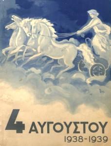 metaxas-4th-august-poster-αφισες-μεταξας-12