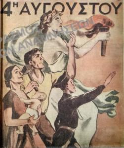 metaxas-poster