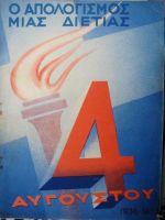 απολογισμος-μιας-διετιας-4η-αυγουστου-1936-1938
