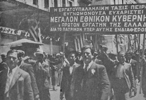 μεταξας-4η-αυγοστου-1936-φωτογραφιες-23