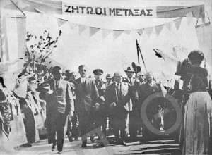 μεταξας-4η-αυγοστου-1936-φωτογραφιες-31
