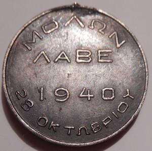 metaxas-fascist-greece-1936-1940-medal-a2