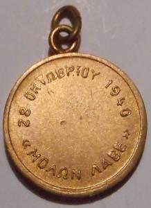 metaxas-fascist-greece-1936-1940-medal-c2