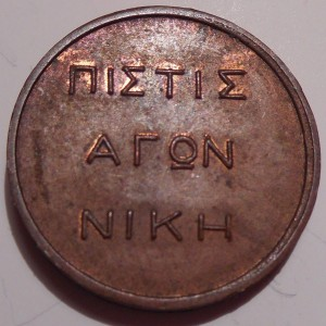 metaxas-fascist-greece-1936-1940-medal-e2