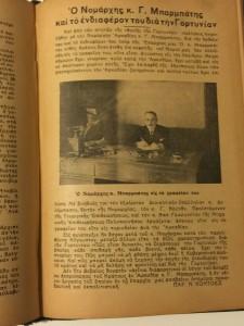scans-metaxas-1939-peloponnese-gortynia-06