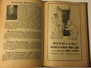 scans-metaxas-1939-peloponnese-gortynia-07