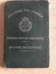 eon-fascist-youth-greek-identity-card