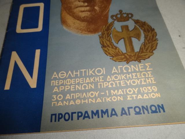 Αθλητικοι αγωνες Αθηνα 1939 ΕΟΝ
