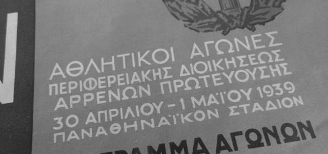 athlitikoi agones athina metaxas 1939 EON