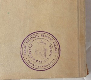 ellas athlitismos metaxas 1938 book