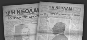 metaxas newspaper neolaia-600x300