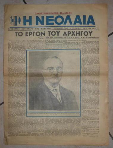 newspaper-metaxas-h-neolaia-periodiko-b01