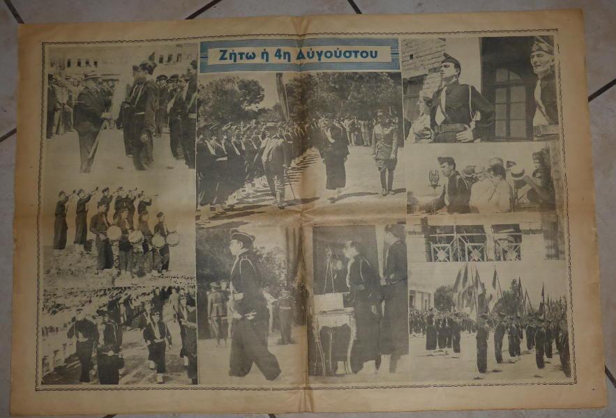 newspaper-metaxas-h-neolaia-periodiko-b02