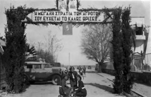 eon-greece-fascism-youth-aliziotis-metaxas