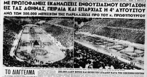 zzz-εορτασμοί 4ης Αυγούστου 5-8-1940 Ακρόπολις