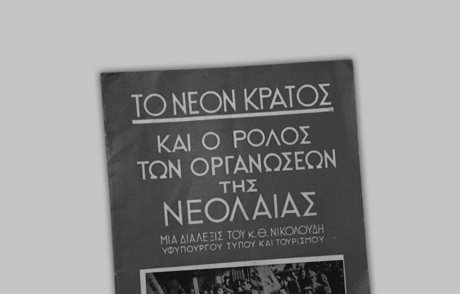 900x575-nikoloudis-neon-kratos