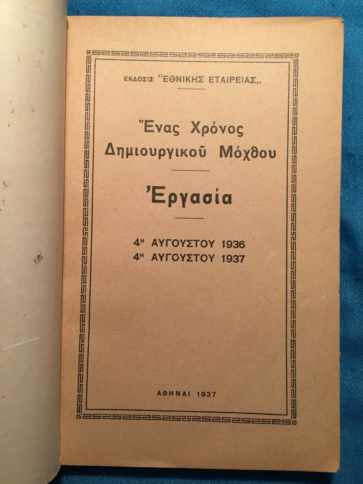 book-4th-of-august-regime-metaxas-04