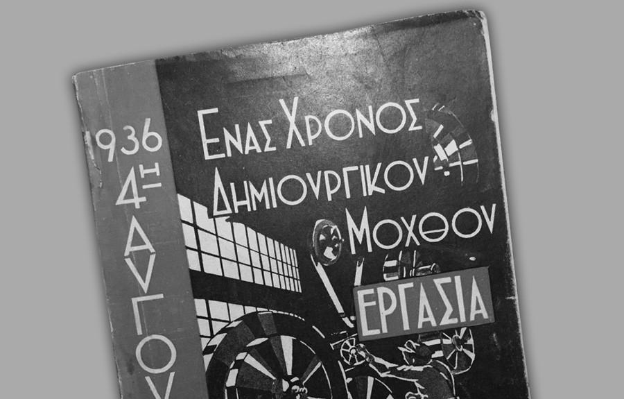 book 4th of august regime metaxas greece