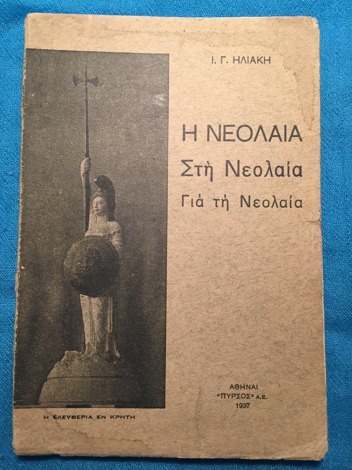 eon-greece-book-1937-eon-fascist-youth-00