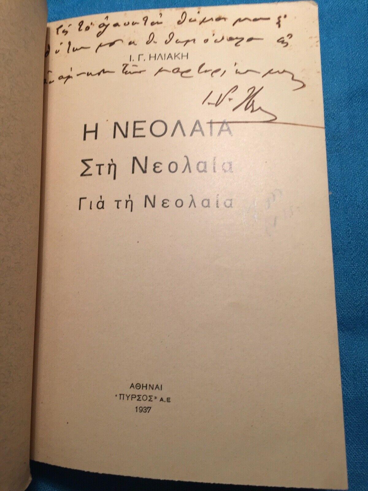 eon-greece-book-1937-eon-fascist-youth-01