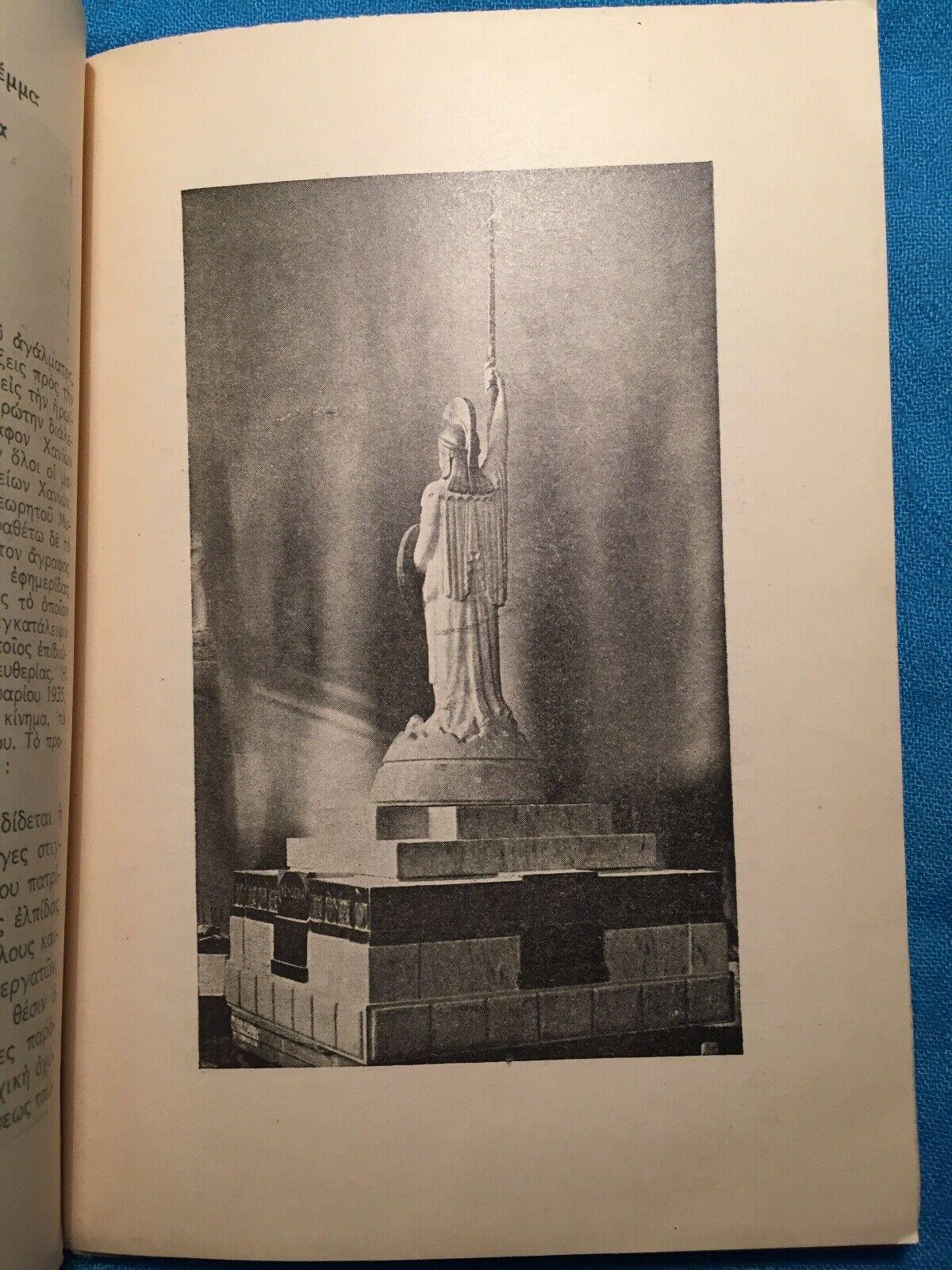 eon-greece-book-1937-eon-fascist-youth-05