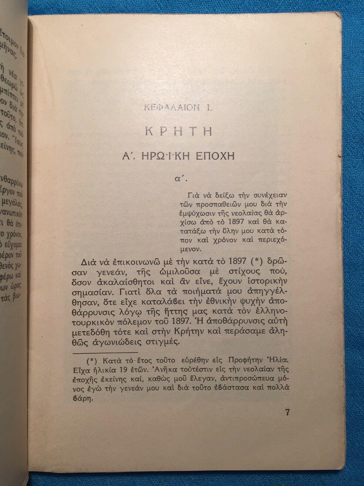 eon-greece-book-1937-eon-fascist-youth-07