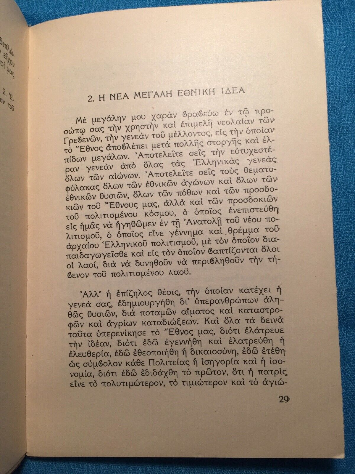eon-greece-book-1937-eon-fascist-youth-29